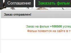 """Модуль """"Заказ фильмов"""" для DLE"""