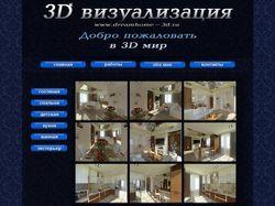 Flash-сайт 3D визуализатора. Галерея работ.