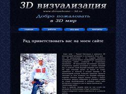 """Flash-сайт 3D визуализатора. Страница """"Обо мне""""."""