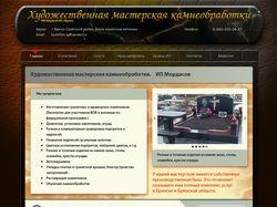 Сайт мастерской камнеобработки