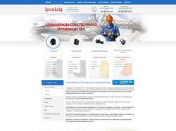 Новый дизай сайт Specovka.by (продажа спецодежды)