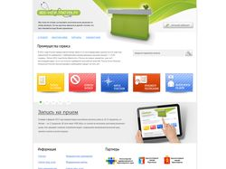 Веб-регистратура