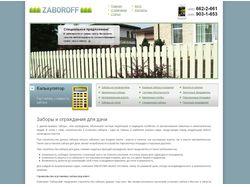 Сайт компании Zaboroff
