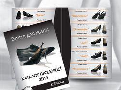 Каталог обуви для обувной фабрики