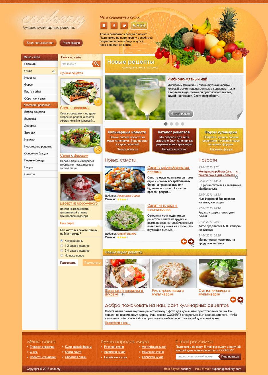 Видео на кулинарные рецепты