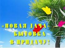 """Баннер """"Новая Дача"""" - Весенняя акция"""