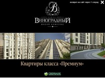"""Фуллскрин-баннер ЖК """"Виноградный"""""""