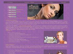 Рекламная страница сайта косметики