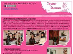 Рекламная страница салона красоты