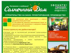 Рекламная страница строительной компании
