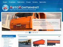АвтоКонтинент - продажа спецтехники КамАЗ, НефАЗ