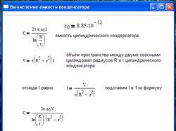 Программа для рассчета ёмкости конденсатора