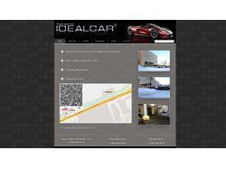 IDEALCAR - Идеальный автосервис