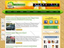 Финансовый блог