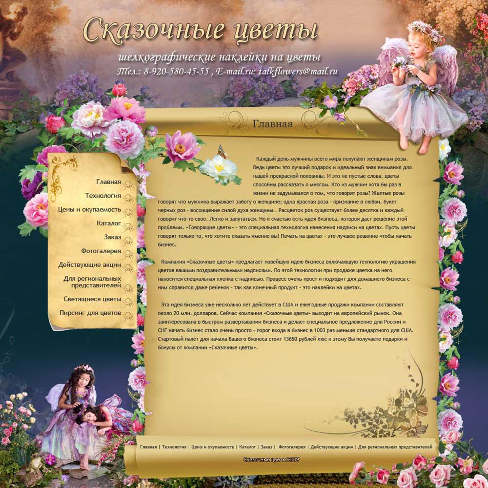 Тз к дизайну сайта
