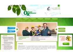 Сайт компании Объект Клининг