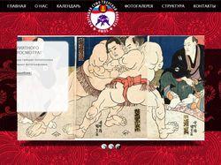 Тверская федерация сумо