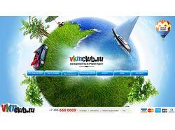 VKMCLUB - гид по отдыху