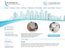 Дизайн сайта спутниковой компании