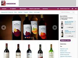 Сервис для покупки вина