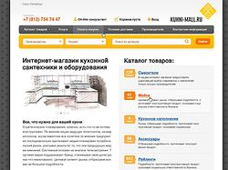 Интернет-магазин кухонной сантехники