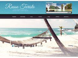 Сайт туристичекой компании