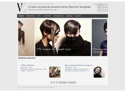 Сайт студии дизайна волос Василия Захарова