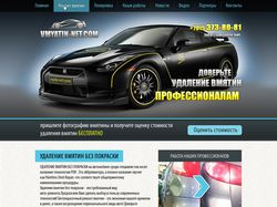 Сайт по ремонту вмятин автомобилей