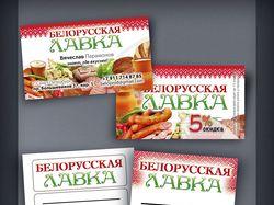 Белорусская лавка2