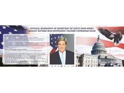 Баннер для Американского посольства
