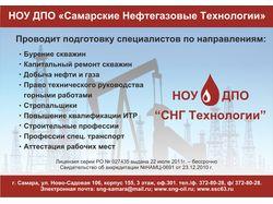 Самарские Нефтегазовые Технологии, плакат