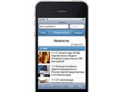 Новостной сайт - мобильная версия - Политсиб.ру