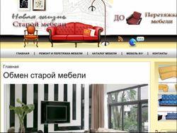 Обмен мебели