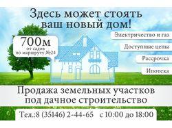 Баннер о продаже земельных участков