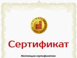 Светлый сертификат