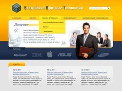 Балтийские офисные технологии