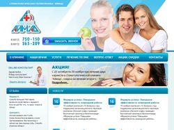 Стоматологическая клиника «Аймад»