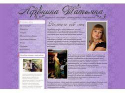 Taafonina.ru - тамада, ведущая на свадьбу