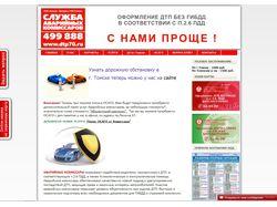 ОАО АЛЬЯНС-ВЕТЕРАНЫ ГАИ ТОМСКА Аварийные комиссары