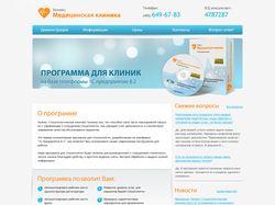 Сайт по продаже ПО для клиник