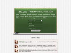 HTML верстка макета для сайта ЕГЭ и ГИА