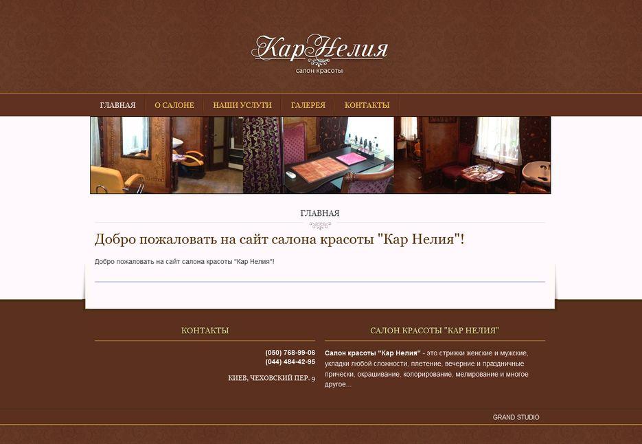 Дизайн сайта салона красоты