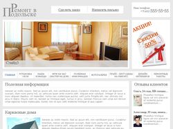 """Сайт строительной компании """"Ремонт в Подольске."""""""
