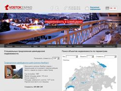 Сайт о недвижимости в Швейцарии.
