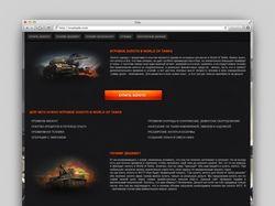 Дизайн для сайта по продаже золота World of Tanks