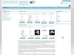 Интернет магазин interhomemarket.com