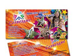 Флаер для детского оздоровительного лагеря