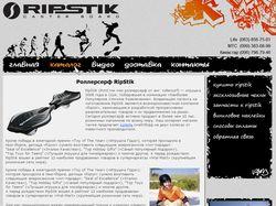 Сайт интернет магазина скейтов RipStik