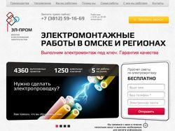 Эл-Пром - Landing page