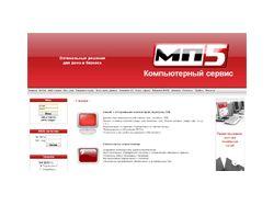 Разработка сайта Компьютерный сервис МП5 под ключ